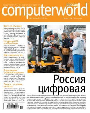 Журнал Computerworld Россия №12/2017 Foto №1