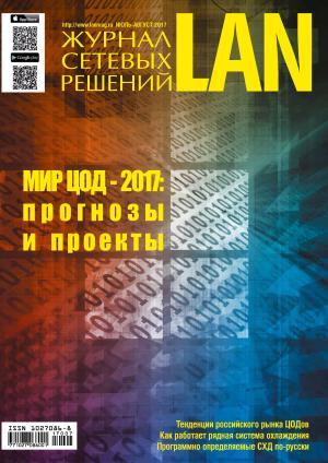 Журнал сетевых решений / LAN №07-08/2017 Foto №1