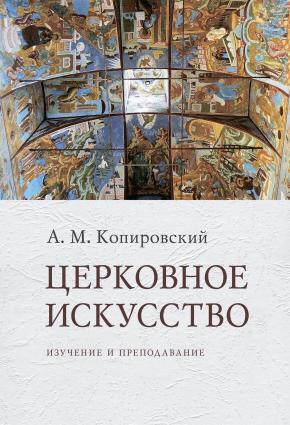 Церковное искусство. Изучение и преподавание photo №1