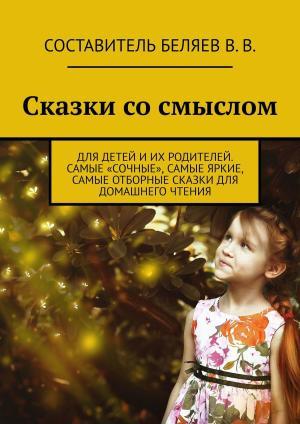 Сказки сосмыслом. Для детей иих родителей. Самые «сочные», самые яркие, самые отборные сказки для домашнего чтения Foto №1