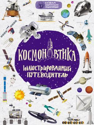 Космонавтика. Иллюстрированный путеводитель photo №1