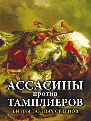 Ассасины против тамплиеров. Битвы тайных орденов photo №1