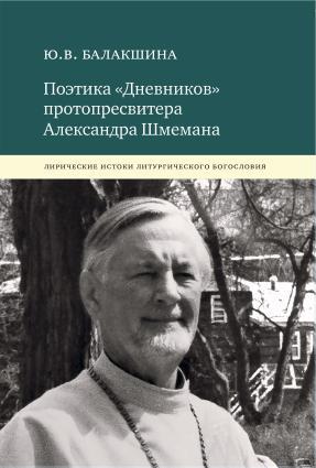 Поэтика «Дневников» протопресвитера Александра Шмемана. Лирические истоки литургического богословия