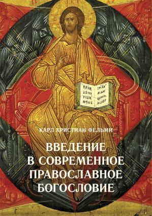 Введение в современное православное богословие Foto №1