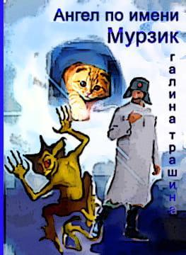 Ангел по имени Мурзик photo №1