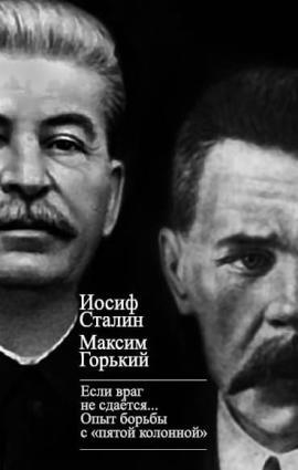 «Если враг не сдается…» Опыт борьбы с «пятой колонной» в СССР Foto №1