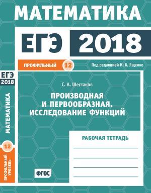 ЕГЭ 2018. Математика. Производная и первообразная. Исследование функций. Задача 12 (профильный уровень). Рабочая тетрадь