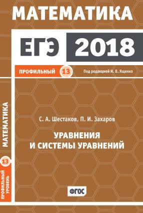 ЕГЭ 2018. Математика. Уравнения и системы уравнений. Задача 13 (профильный уровень)