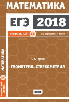 ЕГЭ 2018. Математика. Геометрия. Стереометрия. Задача 14 (профильный уровень)