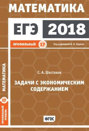 ЕГЭ 2018. Математика. Задачи с экономическим содержанием. Задача 17 (профильный уровень)