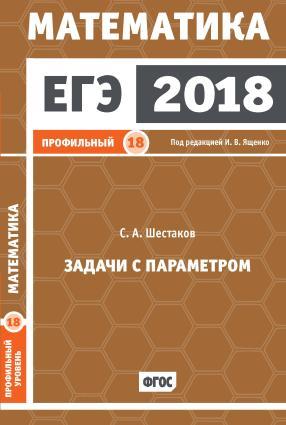 ЕГЭ 2018. Математика. Задачи с параметром. Задача 18 (профильный уровень)