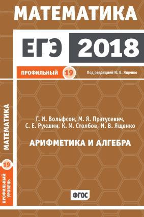 ЕГЭ 2018. Математика. Арифметика и алгебра. Задача 19 (профильный уровень) photo №1