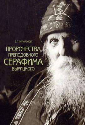 Пророчества преподобного Серафима Вырицкого photo №1