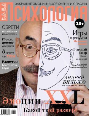 Наша психология №02/2014 Foto №1