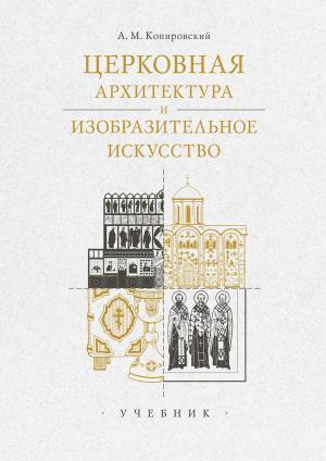 Церковная архитектура и изобразительное искусство. Учебник photo №1