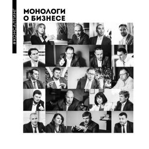 Монологи о бизнесе. Консалтинг photo №1