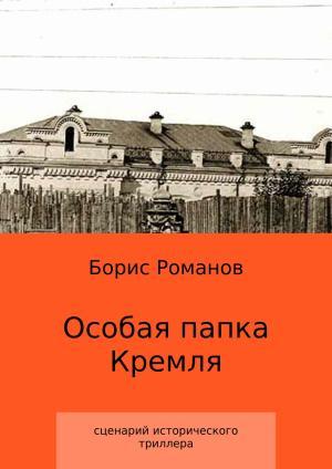 Особая папка Кремля photo №1