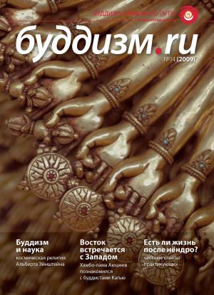 Буддизм.ru №14 (2009) Foto №1