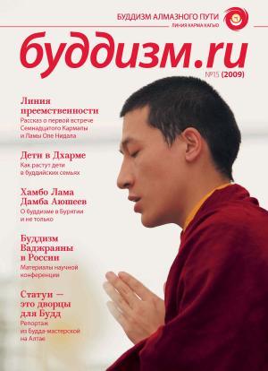 Буддизм.ru №15 (2009)