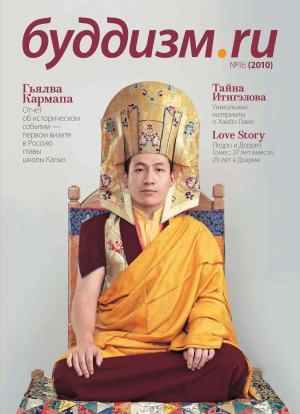 Буддизм.ru №16 (2010)