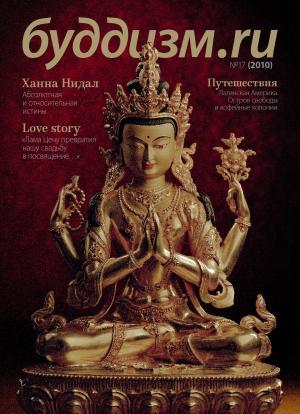 Буддизм.ru №17 (2010) Foto №1
