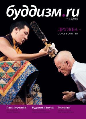 Буддизм.ru №18 (2011)