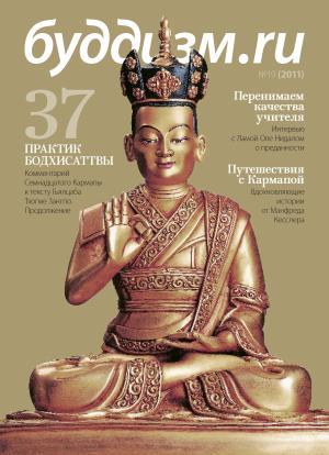 Буддизм.ru №19 (2011)