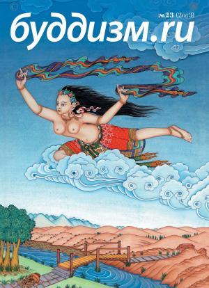 Буддизм.ru №23 (2013)