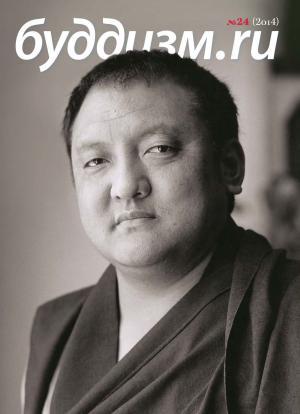 Буддизм.ru №24 (2014) Foto №1