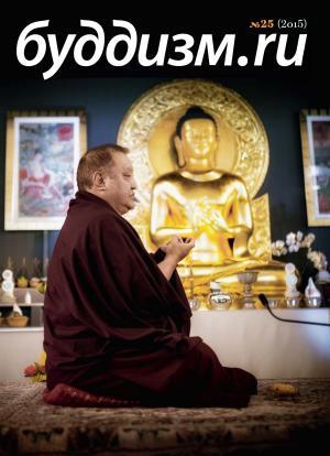 Буддизм.ru №25 (2015) Foto №1