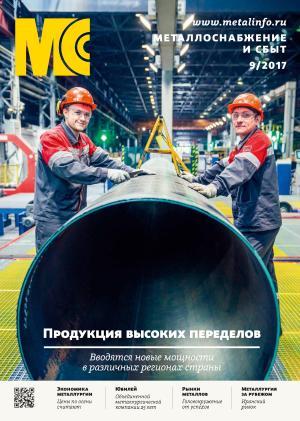 Металлоснабжение и сбыт №09/2017 Foto №1