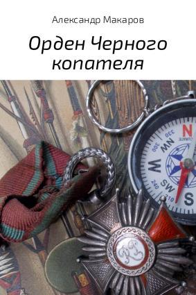 Орден Черного копателя photo №1
