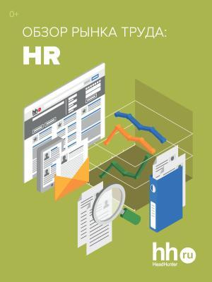 Обзор рынка труда: HR Foto №1