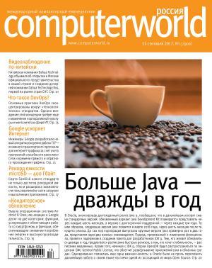 Журнал Computerworld Россия №13/2017 Foto №1