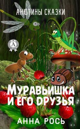 Муравьишка и его друзья