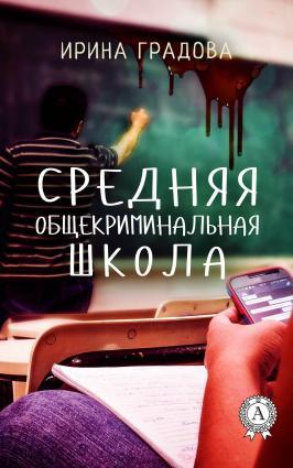 Средняя общекриминальная школа Foto №1