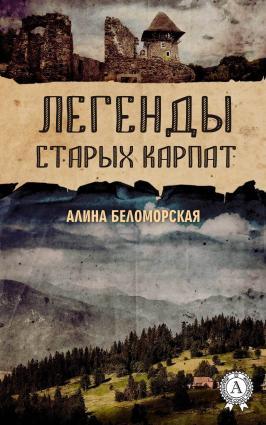 Легенды старых Карпат Foto №1