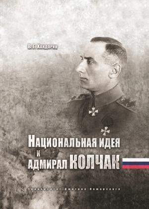 Национальная идея и адмирал Колчак Foto №1