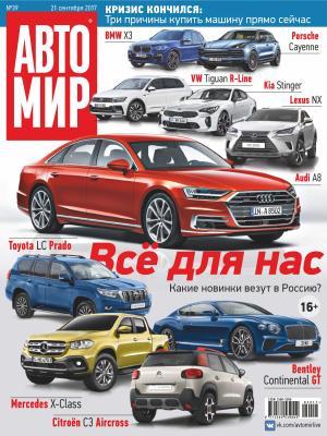 АвтоМир №39/2017 photo №1
