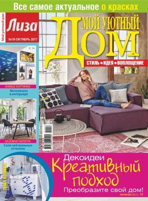 Журнал «Лиза. Мой уютный дом» №10/2017