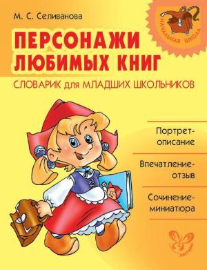 Персонажи любимых книг. Словарик для младших школьников photo №1