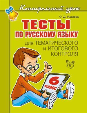 Тесты по русскому языку для тематического и итогового контроля. 6 класс Foto №1