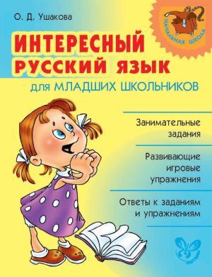 Интересный русский язык для младших школьников photo №1