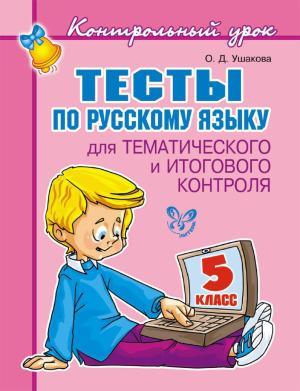 Тесты по русскому языку для тематического и итогового контроля. 5 класс photo №1