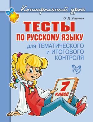 Тесты по русскому языку для тематического и итогового контроля. 7 класс Foto №1