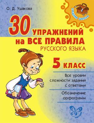 30 упражнений на все правила русского языка. 5 класс Foto №1