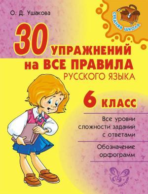 30 упражнений на все правила русского языка. 6 класс Foto №1