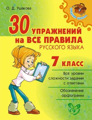 30 упражнений на все правила русского языка. 7 класс Foto №1