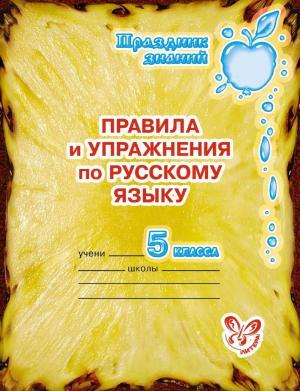Правила и упражнения по русскому языку. 5 класс photo №1