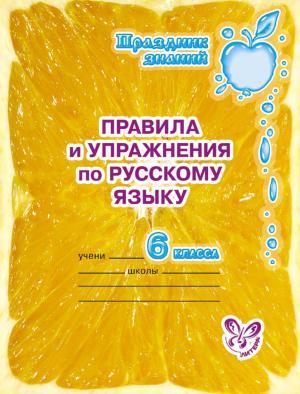Правила и упражнения по русскому языку. 6 класс photo №1